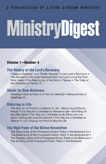 Ministry Digest, vol. 1, no. 4 (cover)