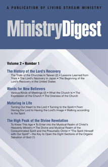 Ministry Digest, vol. 2, no. 1 (cover)